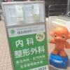 鎌倉御成町クリニック