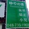 ゆりのき歯科医院