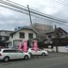 戸島渡辺歯科医院