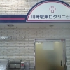 川崎駅東口クリニック