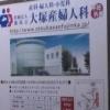 大塚産婦人科小児科医院