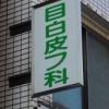 目白皮膚科診療所