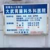 大武胃腸科外科医院