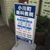 小川町歯科医院
