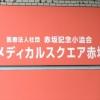 メディカルスクエア赤坂