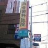 永合歯科医院