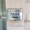 佐藤内科外科医院