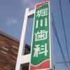 堀川歯科診療所