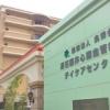 高石藤井心臓血管病院