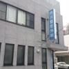 内川整形外科医院