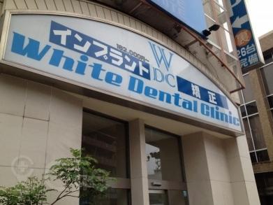 ホワイト歯科健軍