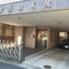 武宮歯科医院