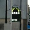 玉木歯科医院