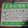 土井小児科医院