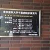 東京歯科大学千葉歯科医療センタ-