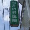 村井内科クリニック