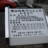 横山内科クリニック