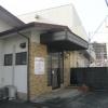 合澤歯科医院