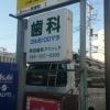 西田歯科クリニック