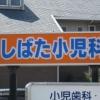 北村記念しばた小児科医院