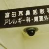 朝日クリニック富田耳鼻咽喉科医院