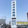 札幌月寒病院