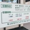 亀山記念クリニック