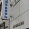 高田耳鼻咽喉科医院