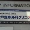松戸整形外科病院