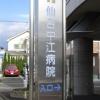 仙台中江病院