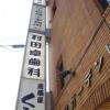 村田卓歯科医院