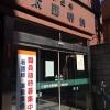 小金井太陽病院