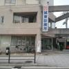 城東診療所