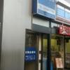 巣鴨皮膚科医院
