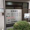 佐久間医院