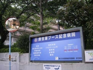 救世軍ブース記念病院
