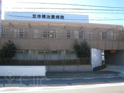 笠寺精治療病院