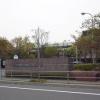 朝日大学医科歯科医療センター