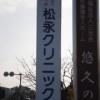 松永クリニック