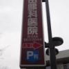 内田眼科医院