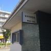 新井内科医院