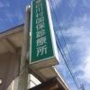 東白川村国保診療所