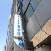 勝冶耳鼻咽喉科医院