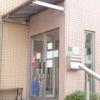 野見山歯科医院