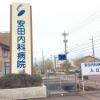 安田内科病院