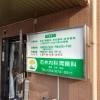 石井内科胃腸科医院
