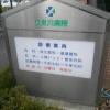 久米川病院