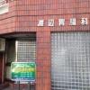 渡辺胃腸科医院