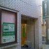東浅草クリニック