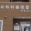 鈴木外科循環器科クリニック